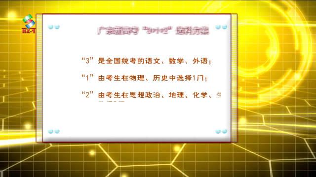 应对广东新高考改革:各高校近半专业选科不设限 把选择权交给考生
