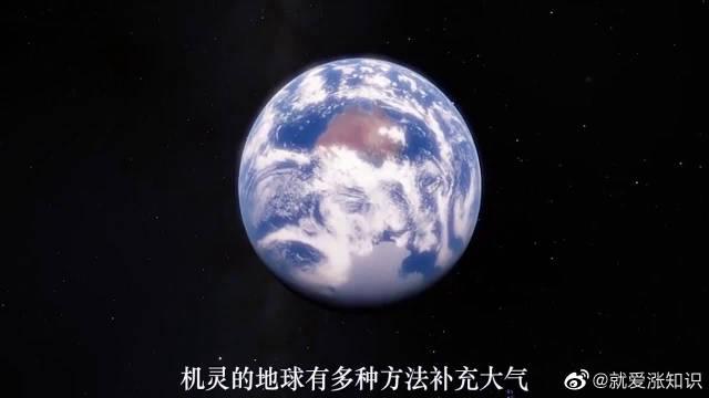 地球大气层每年被吹跑10万吨大气,这样下去地球会变火星吗?