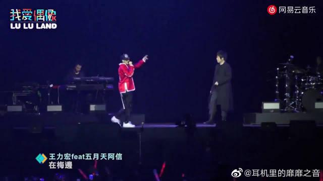 王力宏/五月天阿信小巨蛋演唱会,演绎摇滚版《在梅边》~