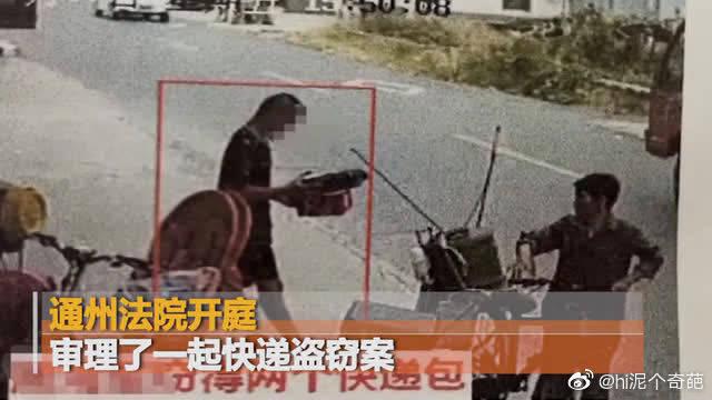 """江苏一男子因妻子婚外情寻发泄,偷快递""""上瘾""""获刑10个月"""