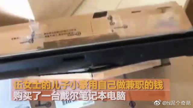 """广东一大学生网购笔记本电脑到手后""""傻眼""""!竟是空壳加瓷砖"""
