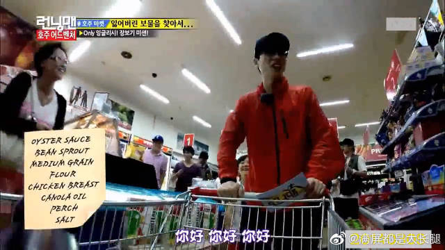 RM逛澳大利亚的超市,刘在石哈哈展示了一下蹩脚的英语