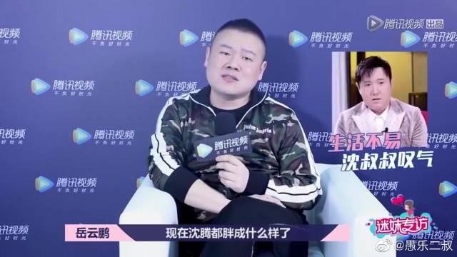 岳云鹏对军艺三大校草:沈腾/沙溢/杨洋的颜值排行~小岳岳