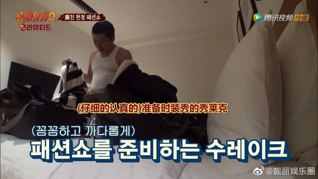 """安宰贤酒店展现""""机场""""时尚,李秀根也打造起了自己的H.T时尚!"""