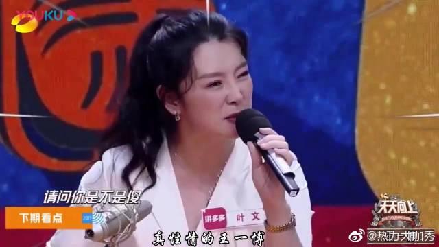 王一博帮女嘉宾说话回怼主持人,大张伟钱枫反应激动!孩子长大了