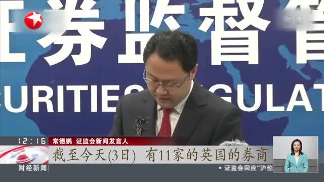 证监会:沪伦通暂停传言不实  开通以来运行正常