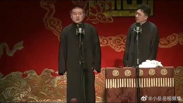岳云鹏调侃于谦媳妇是下岗的香港小姐,岳岳你疯了