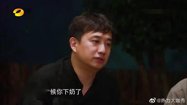 大华连喝7碗鱼汤惨遭黄磊嘲讽,你小心你下奶大华!