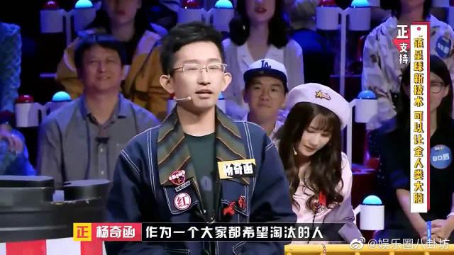 杨奇函:要想赢,学陈铭!上价值,搞煽情,穿西装,打领带