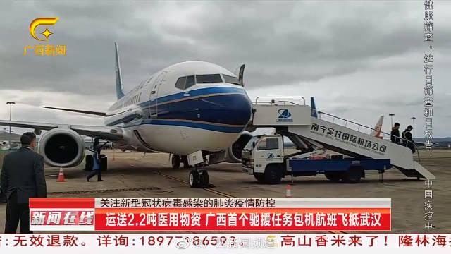 运送2.2吨医用物资 广西首个驰援任务包机航班飞抵武汉