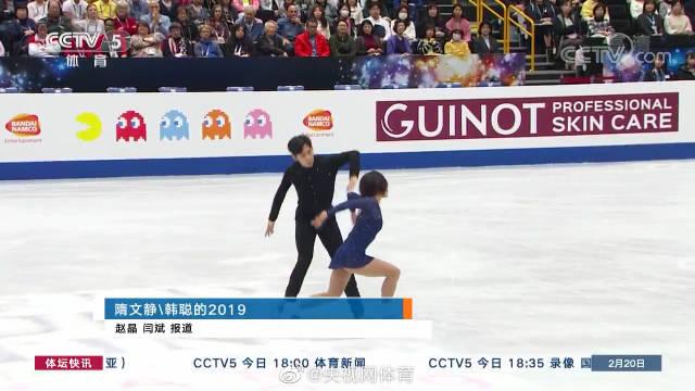 中国花样滑冰队隋文静/韩聪的2019