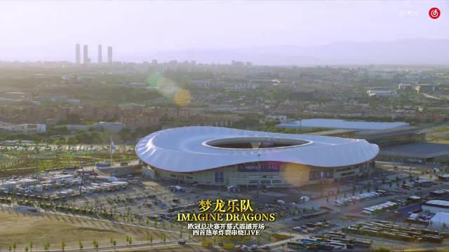 梦龙Imagine Dragons欧冠决赛开幕式,表演四首热单大串烧 -