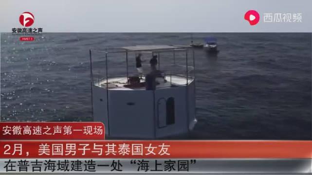 情侣海上安家或面临死刑,被泰国海军指控侵犯主权,坚称是在公海