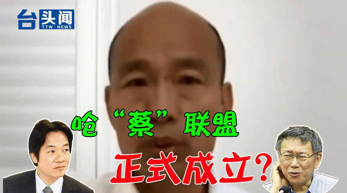 """""""辣台妹""""蔡英文吃瘪!韩国瑜竟与赖清德柯文哲组""""统一战线"""""""
