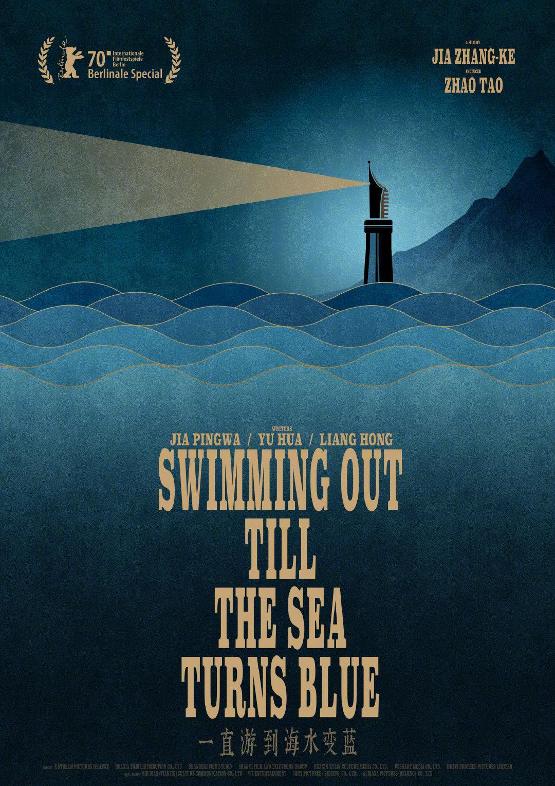 贾樟柯新作《一直游到海水变蓝》释出国际版海报(设计师:黄海)