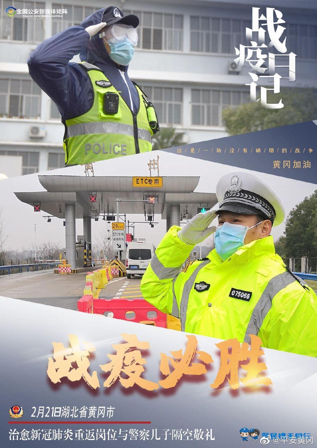战疫日记:治愈新冠肺炎民警重返岗位,与警察儿子隔空敬礼
