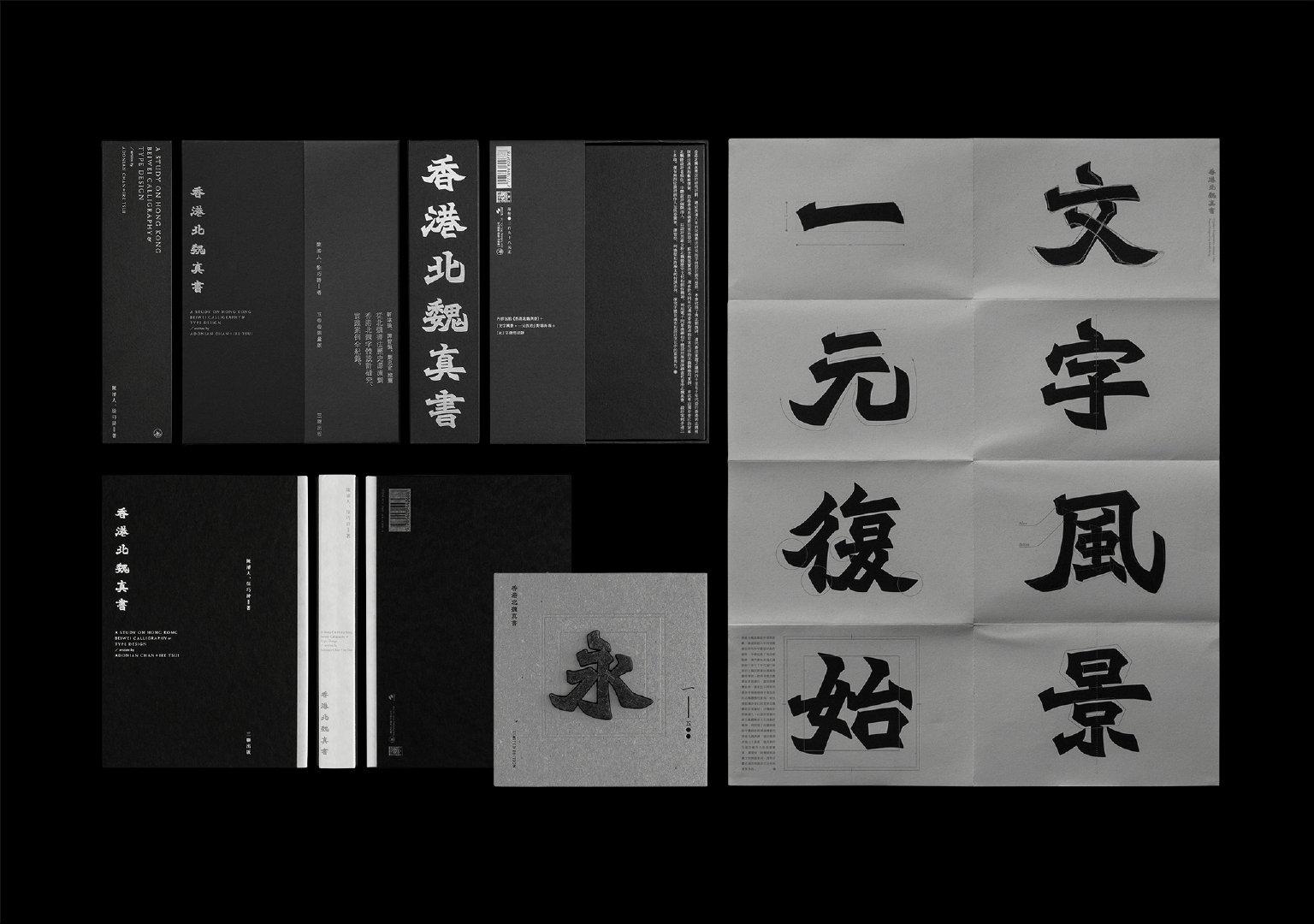 《香港北魏真书》书籍装帧设计by 麦綮桁