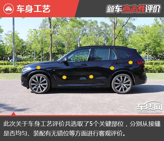 2019款宝马X5 新车商品性评价