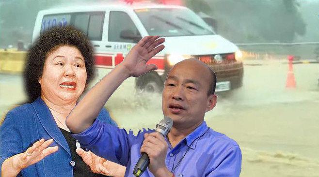 高雄淹水绿营猛打韩国瑜 却把陈菊的脸打得又痛又肿