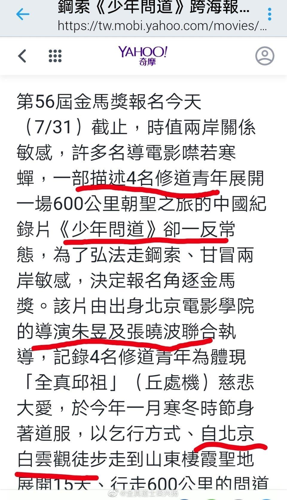 编辑记录,与北京电影学院无关,后来加上与张晓波无关