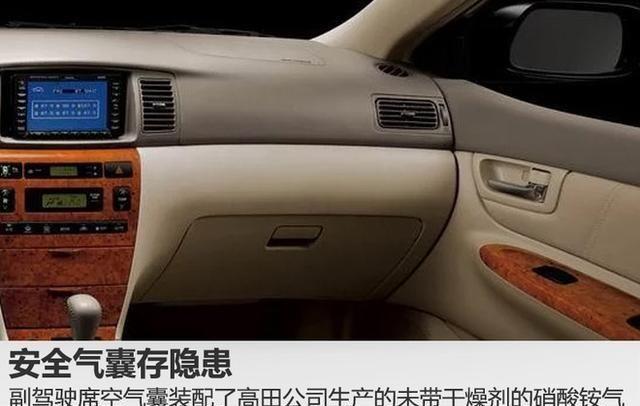 丰田花冠副驾驶安全气囊存隐患 4S店即将召回
