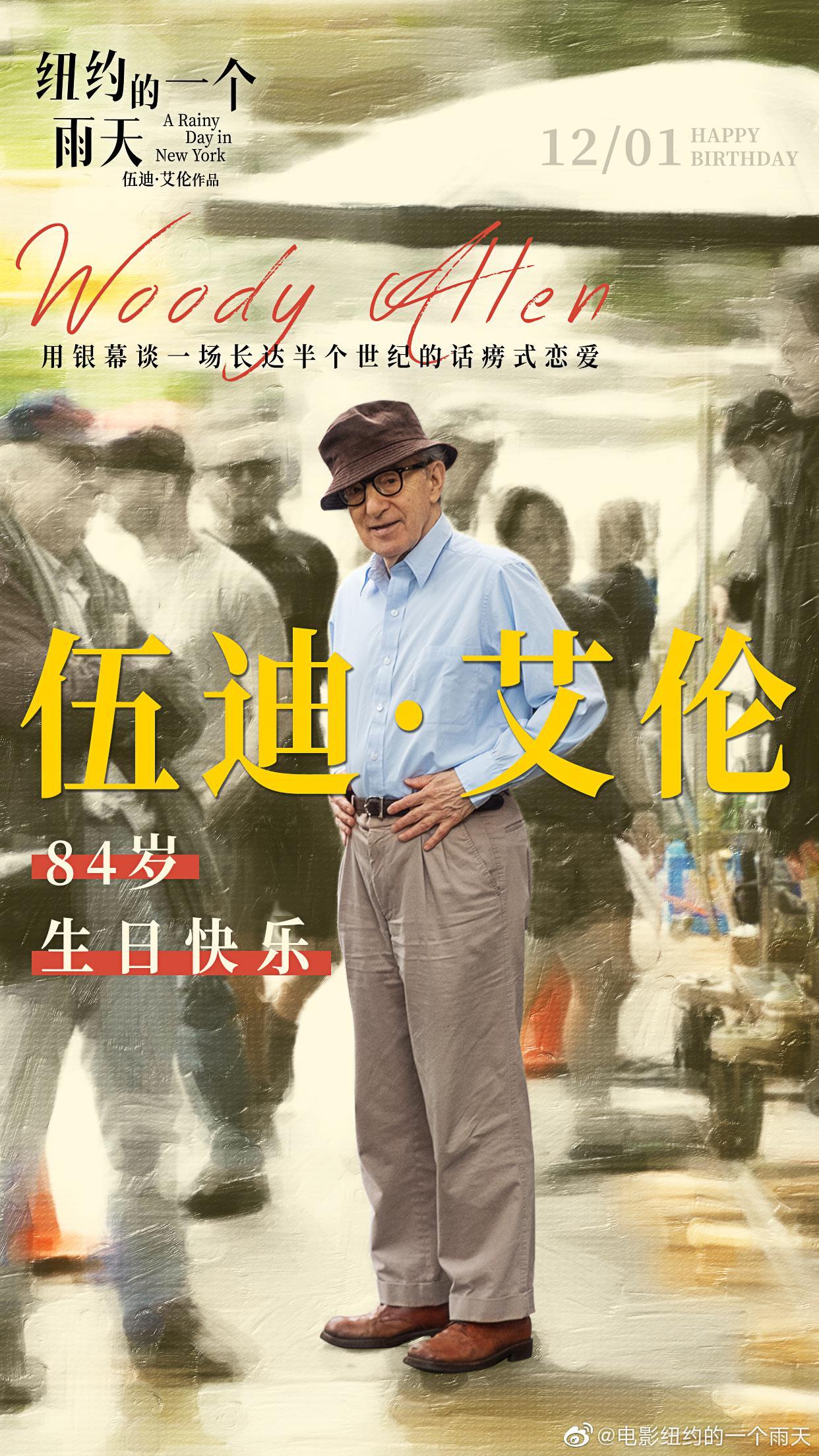 《纽约的一个雨天》开通官微并祝导演伍迪·艾伦84岁生日快乐