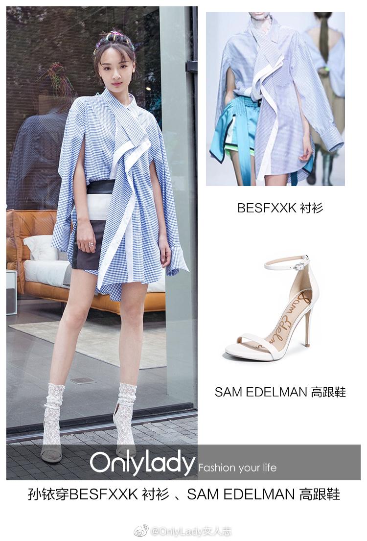 @孙铱 亮相上海时装周,一身设计感蓝格衬衣时尚有型