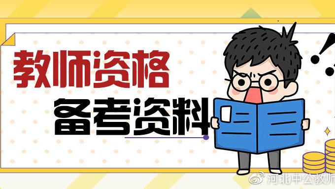 """2019河北教师资格考试:高手作""""答"""",""""辩""""无敌手"""