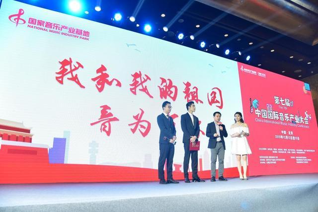 第七届中国国际音乐产业大会在京盛大召开