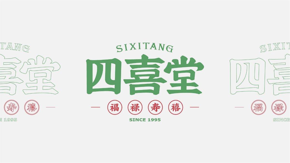 四喜堂港式茶餐厅品牌logo设计及vi设计-YANX