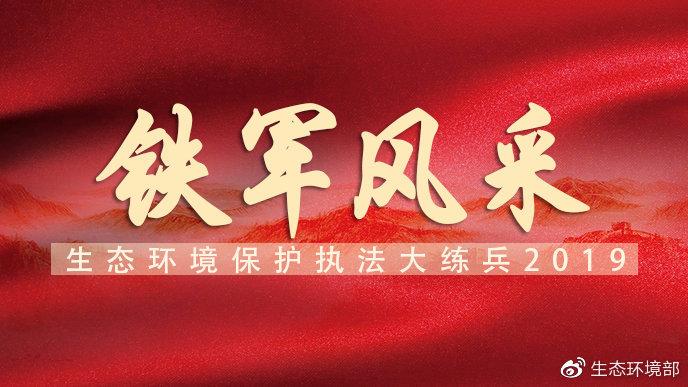 铁军风采丨河北省集中开展挥发性有机物执法帮扶培训