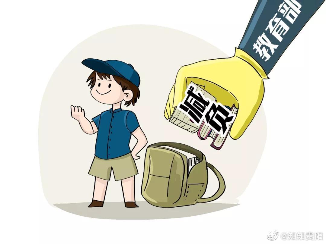 小学一二年级不布置书面家庭作业!贵州中小学生减负实施方案出台
