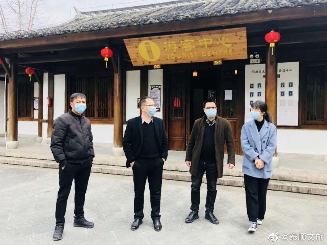 泰顺县文化和广电旅游体育局开展助力文旅企业复工复产服务为认真贯