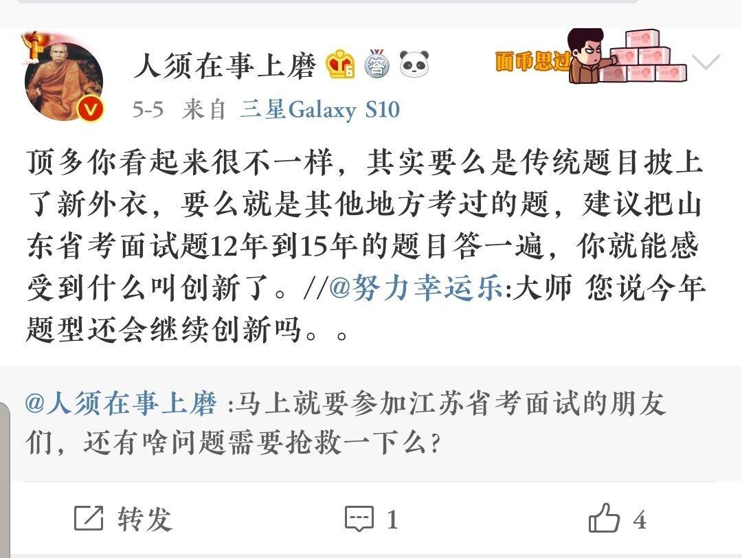 今天江苏省考面试题竟然考到了山东省考面试真题原题