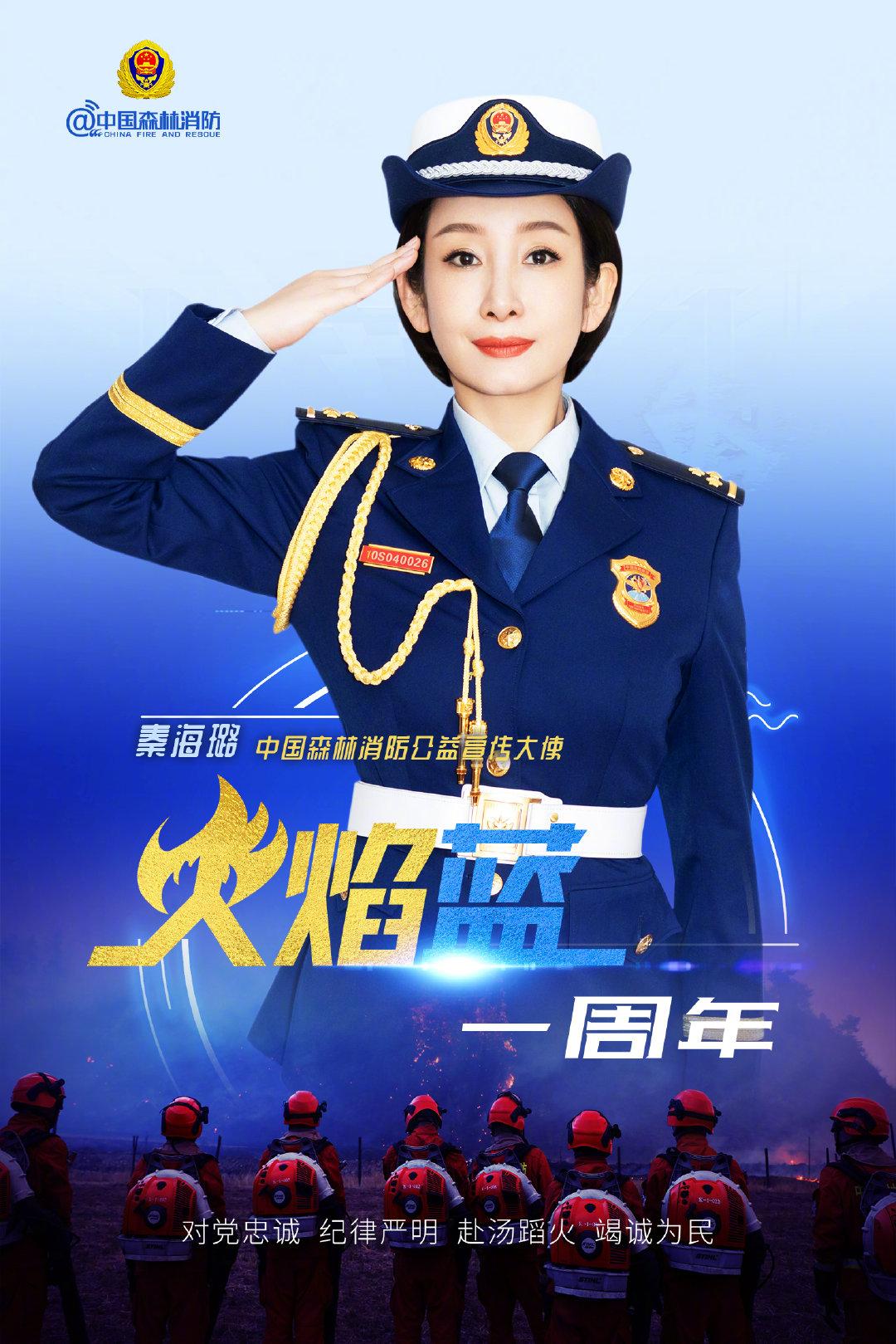 今天是全国消防日,@秦海璐 正式担任中国森林消防公益宣传大使