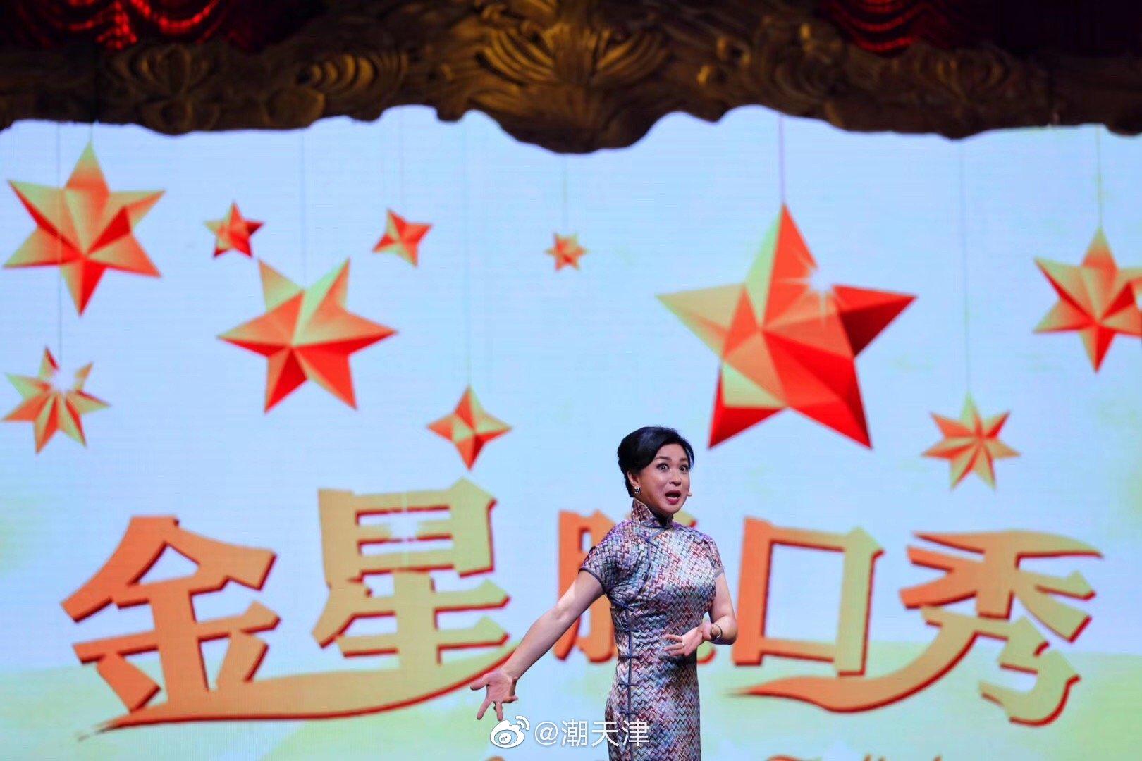 昨晚的天津大剧院,金星带来剧场版《金星脱口秀》,聊生活