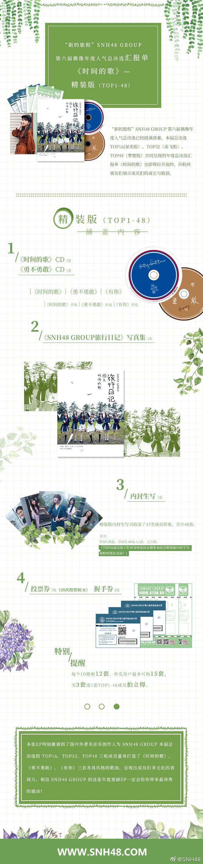 精装版EP现货销售中官方商城&三地线下周边店 同步销售 @BEJ48