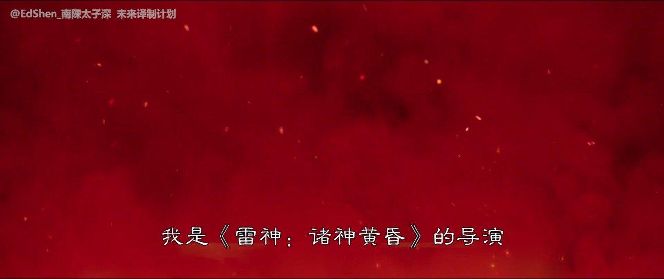 看《雷神3》导演塔伊加·维迪提解说…额不…唱漫威影业片头