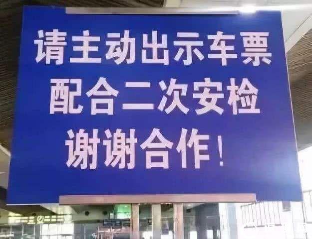 宿州人注意了!开往北京方向旅客列车实行二次安检了