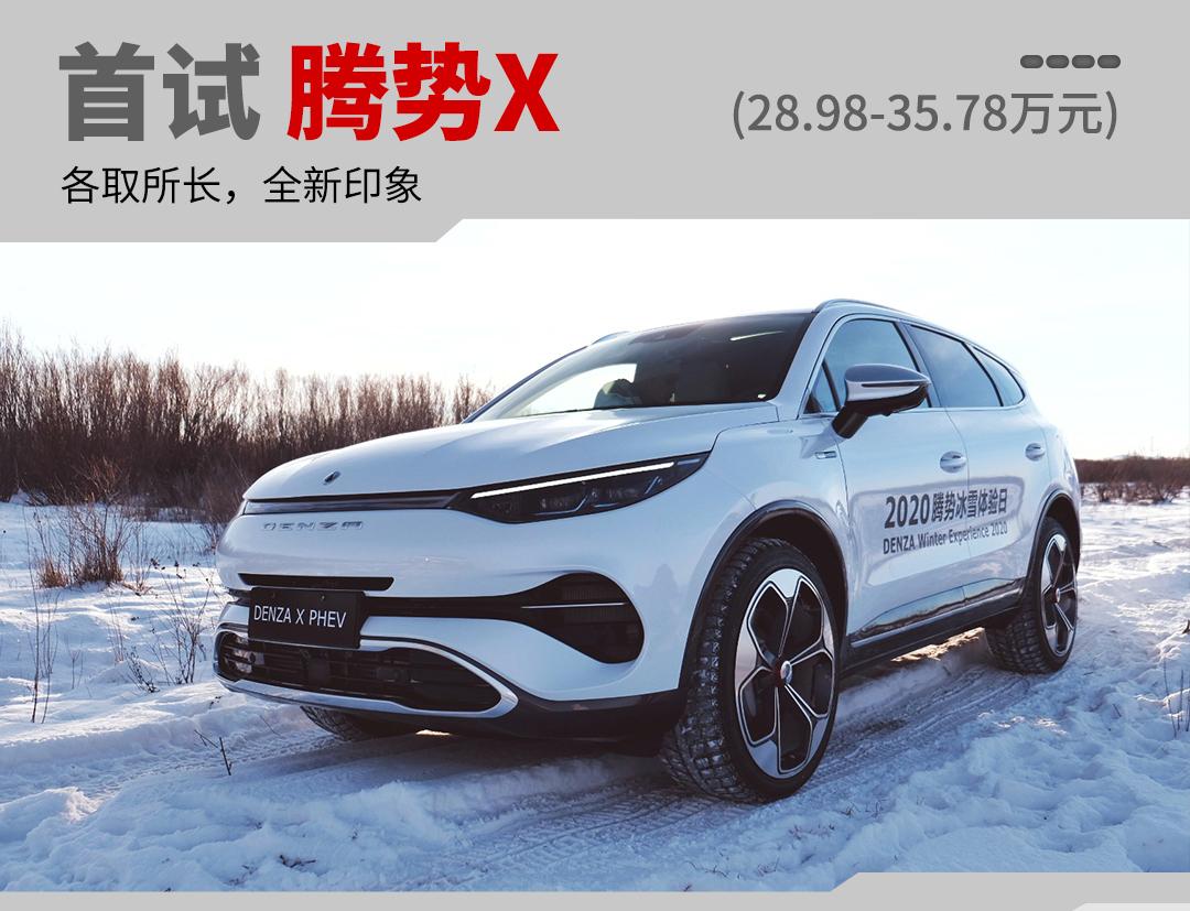 零下20多度,这台奔驰设计+比亚迪平台的SUV,实力终于曝光!