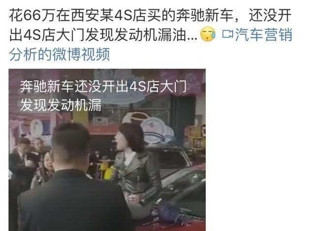 """奔驰又成豪华车销冠!网友:""""漏油门""""影响为零,国人健忘啊"""