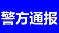 """杭州警方通报""""喵理财""""平台非吸案最新动态"""