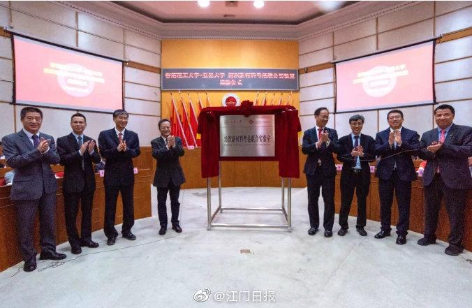 五邑大学与香港理工大学共建实验室 携手打造粤港纺织新材料创新基地