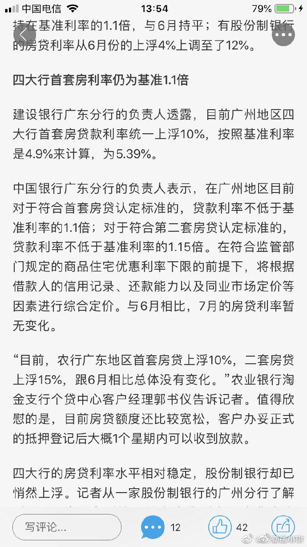 广州部分银行上调首套房贷利率,严查消费贷款流入购房首付