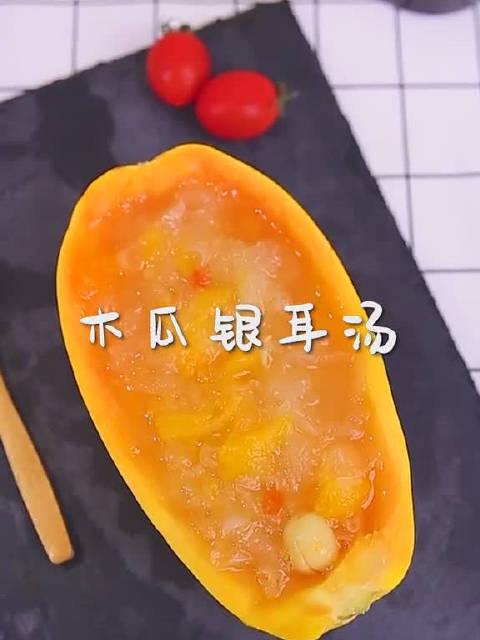 赛燕窝,木瓜银耳汤