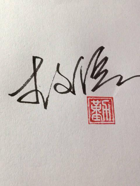 李文滨同学,你的手写签名设计好了,快来练习