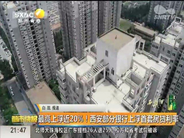 最高上浮近20%!西安部分银行上浮首套房贷利率
