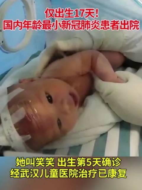 仅出生17天!国内年龄最小新冠肺炎患者出院,愿宝宝健康快乐成长