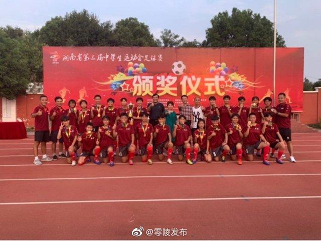 (通讯员 杨赟 汤晴云 周斌)在8月20日结束的第三届湖南省中学生足球运
