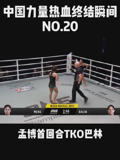 去年ONE北京站,孟博首回合TKO劳拉-巴林,拿到自己在ONE的首胜!